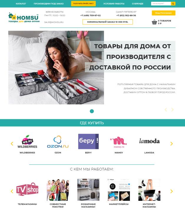 Разработка интернет-магазина товаров для дома HOMSU