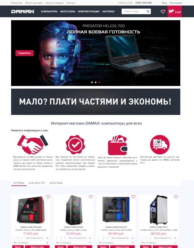 Разработка компьютерного интернет-магазина Damax