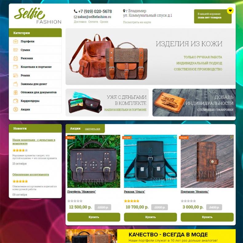 Разработка интернет магазина - Selfiefashion
