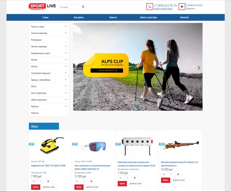 Интернет магазин спортивных товаров SportLive