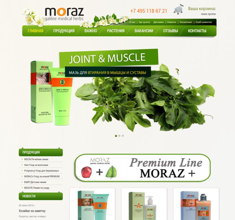 Разработка интернет магазина косметики - Moraz-RU