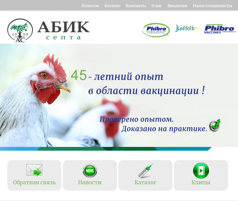 Каталог препаратов для медицины и ветеринарии АБИК септа