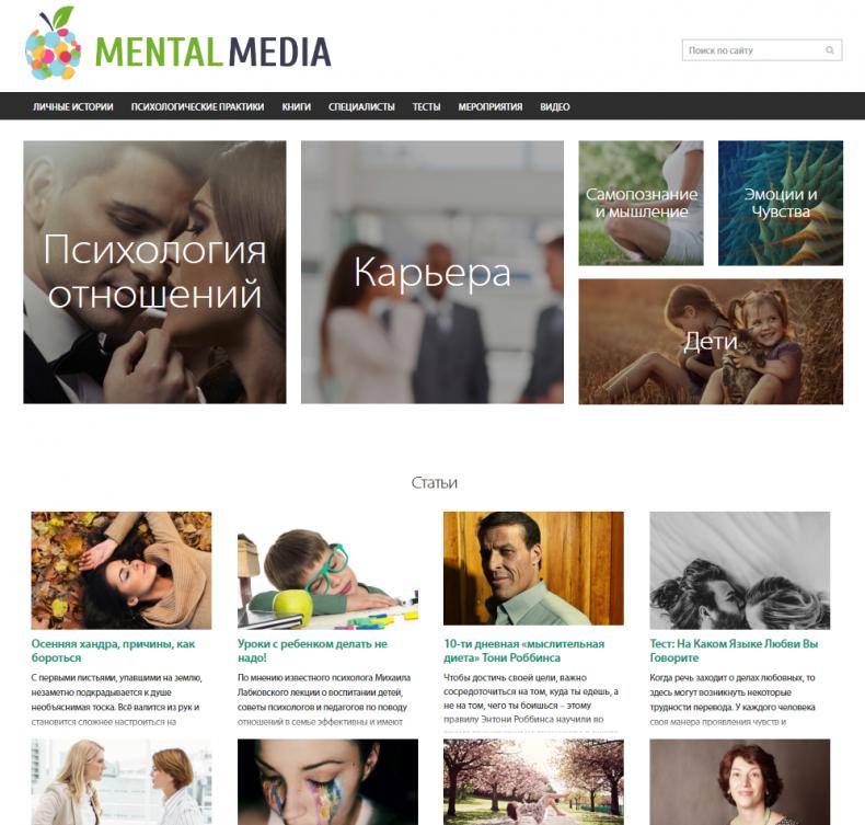 Психологический сайт MentalMedia