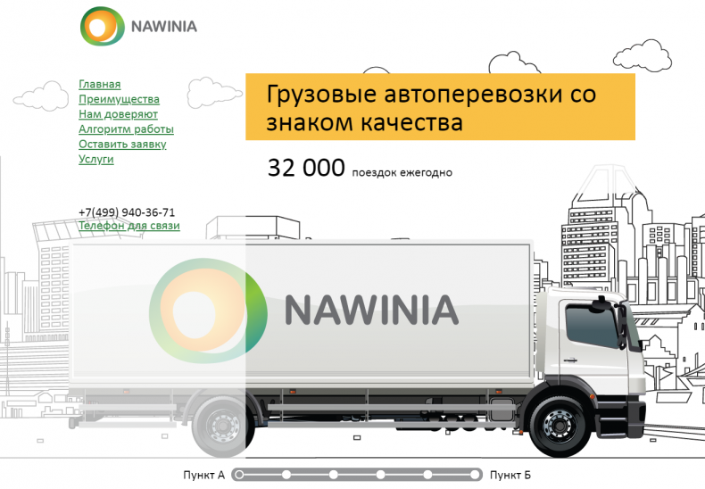 Сайт для компании по грузоперевозкам Nawinia