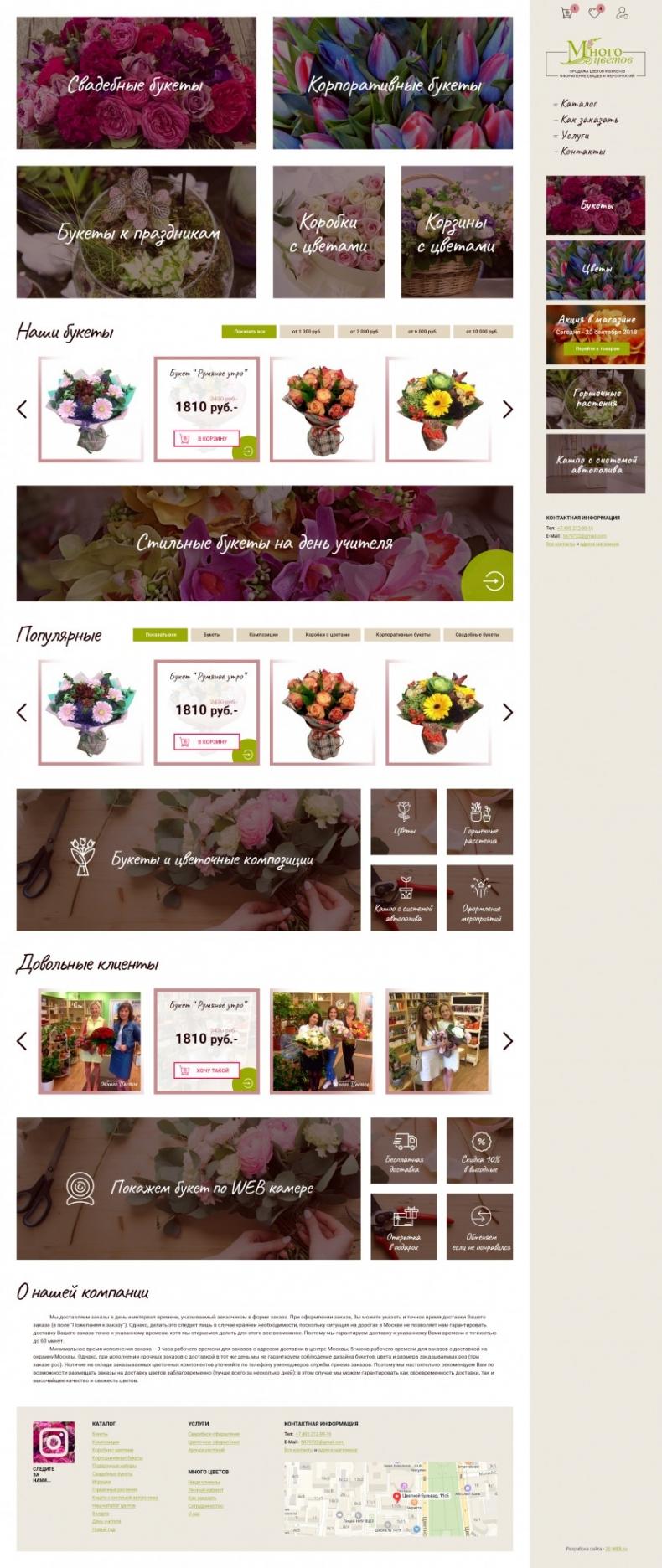 Интернет магазин букетов - Много цветов