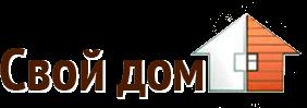 Строительство домов СвойДом44